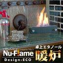 エタノール暖炉 会話も弾むお洒落な卓上暖房器具 Nu-Flame インテリア 暖炉 卓上暖炉 イラディア ノワール 【 Irradia Noir 】 NF-T2BI…