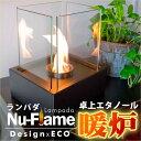 エタノール暖炉 会話も弾むお洒落な卓上暖房器具 Nu-Flame インテリア 暖炉 卓上暖炉 ランパダ 【 Lampada 】 NF-T2LAA エタノール燃料…