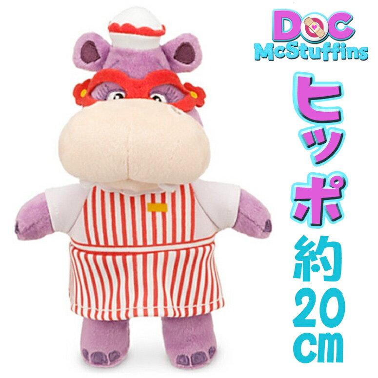 おもちゃドクター Disney ディズニー Doc Mcstuffins Doctor's ドックはおもちゃドクター Hallie Hippo ヒッポ Bean Bag Plush Doll 8インチ 送料無料 グッズ