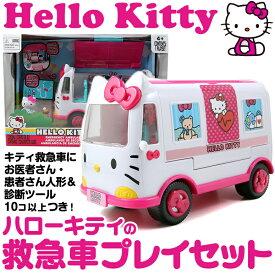 ハローキティの救急車プレイセット Hello Kitty Emergency Ambulance Playset 【 キティ キャラクター かわいい おもちゃ 玩具 子供向け 救急車 救急自動車 自動車 】 国内在庫 送料無料 【並行輸入品】