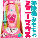 Disney ディズニー ミニー ボウ-ティック 2in1 掃除機 玩具おままごと Just Play Minnie Bow-Tique 2 in 1 Vacuum Cle…