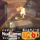 エタノール暖炉 会話も弾むお洒落な卓上暖房器具 Nu-Flame インテリア 暖炉 卓上暖炉 イラディア 【 Irradia 】 NF-T2IRA エタノール燃…