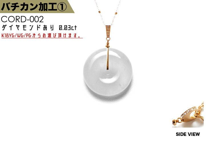 K18バチカン加工【No.1/リッチタイプ/ダイヤモンドあり】(K18YG・WG・PG)18金 日本製 お品物に合わせてバチカンをお取付け オーダーメイド 彫刻ペンダント 玉璧に最適