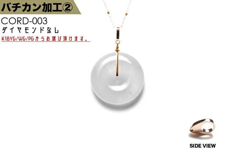 K18バチカン加工【No.2/リッチタイプ/ダイヤなし】(K18YG・WG・PG)18金 日本製 お品物に合わせてバチカンをお取付け オーダーメイド 彫刻ペンダント 玉璧に最適