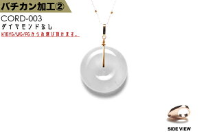 【こちらはクーポン対象外となります】K18バチカン加工【No.2/リッチタイプ/ダイヤなし】(K18YG・WG・PG)18金 日本製 お品物に合わせてバチカンをお取付け オーダーメイド 彫刻ペンダント 玉