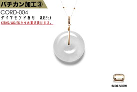 【こちらはクーポン対象外の商品です】K18バチカン加工【No.3/細長タイプ/ダイヤモンドあり】(K18YG・WG・PG)18金 日本製 お品物に合わせてバチカンをお取付け オーダーメイド 彫刻ペンダント 玉璧に最適