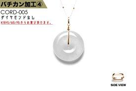 K18バチカン加工【No.4/細長タイプ/ダイヤなし】(K18YG・WG・PG)18金 日本製 お品物に合わせてバチカンをお取付け オーダーメイド 彫刻ペンダント 玉璧に最適