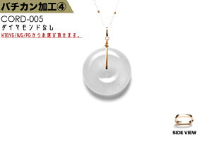 【こちらはクーポン対象外の商品です】K18バチカン加工【No.4/細長タイプ/ダイヤなし】(K18YG・WG・PG)18金 日本製 お品物に合わせてバチカンをお取付け オーダーメイド 彫刻ペンダント 玉璧