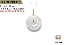 K18バチカン加工【No.6/ミニタイプ/ダイヤモンドあり】(K18YG・WG・PG)18金 日本製 お品物に合わせてバチカンをお取付け オーダーメイド 彫刻ペンダント 玉璧に最適