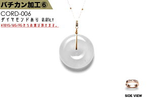 【こちらはクーポン対象外の商品です】K18バチカン加工【No.6/ミニタイプ/ダイヤモンドあり】(K18YG・WG・PG)18金 日本製 お品物に合わせてバチカンをお取付け オーダーメイド 彫刻ペンダン