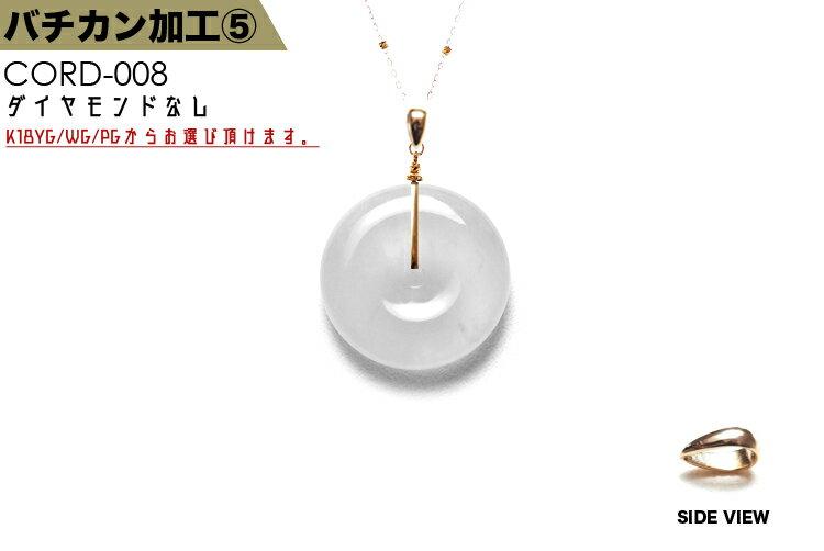 K18バチカン加工【No.5/トライアングルタイプ/ダイヤなし】(K18YG・WG・PG)18金 日本製 お品物に合わせてバチカンをお取付け オーダーメイド 彫刻ペンダント 玉璧に最適