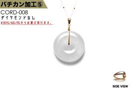 【こちらはクーポン対象外の商品です】K18バチカン加工【No.5/トライアングルタイプ/ダイヤなし】(K18YG・WG・PG)18金 日本製 お品物に合わせてバチカンをお取付け オーダーメイド 彫刻ペンダント 玉璧に最適