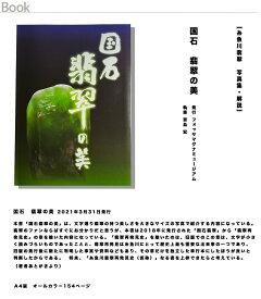 【レターパックライト 送料 370円】【糸魚川翡翠 写真集・解説】『国石 翡翠』フォッサマグナミュージアム 宮島宏著*こちらはクーポン対象外の商品です。