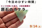 【送料無料】翡翠(ヒスイ)磨き原石107