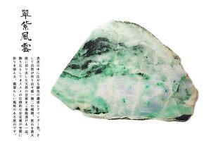 天然翡翠 (ヒスイ) 原石・インテリア・製作用『翠紫風雲』 (1.3kg) 一点物 ミャンマー産天然ひすい 高品質 無着色 ジェダイト ナチュラル 天然石 5月誕生石 国石 パワーストーン 縁起物 お守り