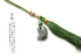 翡翠(ひすい)房付き根付け・バッグチャーム 『水墨』 strap-1438 (黒翡翠の勾玉)お守り 5月誕生石 ミャンマー産天然ヒスイ パワーストーン 縁起物 ギフト 国石 Natural Jadeite Charm Strap