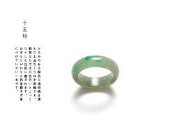 翡翠 (ヒスイ)くりぬきリング (15号/アイスホワイト&グリーン) 一点物 ミャンマー産天然ひすい ジェダイト 硬玉 無着色 高品質 指輪 5月誕生石 国石 お守り ギフト プレゼント 天然石 パワーストーン Natural Jadeite Ring【送料無料】