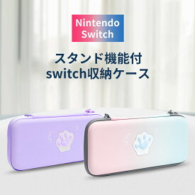 switch キャリングケース スイッチ ケース Nintendo Switch ケース 肉球 収納バッグ 耐衝撃 薄型 保護カバー 大容量 落下試験済み 撥水表面 ゲーム 10つのゲームカードを収納でき ジョイコン 全面保護 キャリング 持ち運び便利 華やかな デザイン