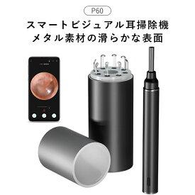 【2021最新版】耳かきカメラ カメラ付き 耳かき イヤースコープ 1080P LEDライト付き IP67 防水 スコープ 耳掃除 耳垢クリーニング 耳かき セット Android 4.4、iOS 9.0以降対応 日本取扱説明書
