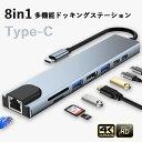 【最新作】8in1 usbハブ type-c surface pro7 他対応 HDMI usb変換 4K Full HD PD対応 PD87w PD2.0 LAN対応 SDカード…