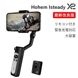 【正規代理店】Hohem iSteady X2 スマホ ジンバル 自撮り Vlog作り スタビライザー 自動追尾 3軸 雲台 手持ち ジンバル 軽量 ローアングル撮影 パノラマ動画 持ち運び便利 日本語対応アプリ