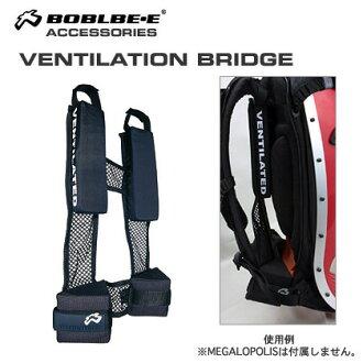 BOBLBE-E (boblbee) accessories VENTILATION BRIDGE