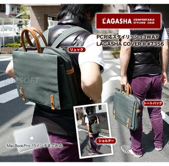 《超过7,000日圆!(除去沖繩)支持》LAGASHA ragasha COVER II#7356筆記型電腦的3WAY走步情况