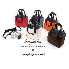 【ポイント10倍! 6/16 09:59まで】 carryingcase.net +LAGASHA [ラガシャ] コラボレート カメラ対応インナーバッグ XS 【ギフト】【プレゼント】【あす楽対応】【メンズ】【レディース】【カメラバッグ】