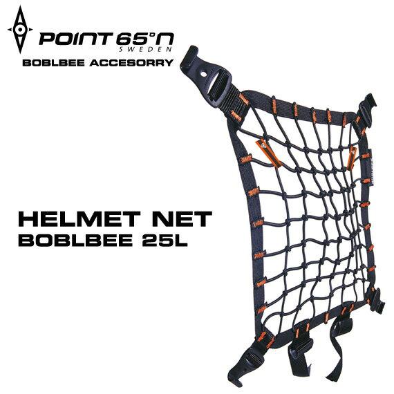 【ポイント10倍! 7/24 09:59まで】 【安心の日本正規品】Point65 Helmet Net Boblbee 25L (Black) ポイントシックスティーファイブ ボブルビー