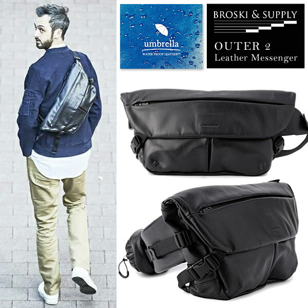 【ポイント10倍】BROSKI and SUPPLY OUTER 2 Leather Messenger Bag ブロスキー アンド サプライ アウターウォータープルーフ レザー 撥水 メッセンジャー ボディー 本革 ギフト 【あす楽対応】【送料無料】