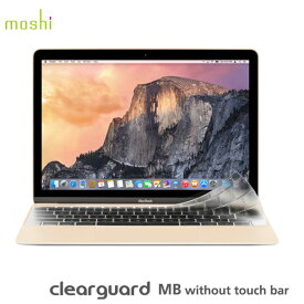 【P10倍】moshi Clearguard MB without Touch Bar (MacBook 12インチにも対応) [JIS/US/EU] モシ クリアガード *TouchBarのないMacBook Pro 13(Late 2016/Mid 2017)対応【あす楽対応】