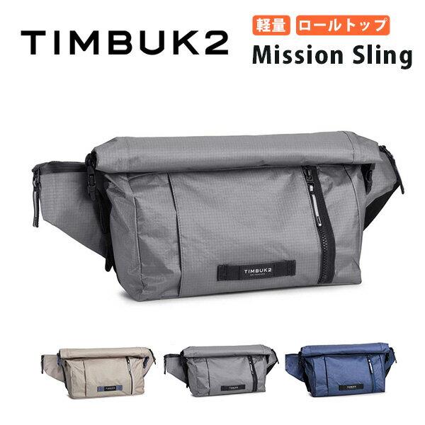 【送料無料(沖縄は+900円)】ティンバックツー ミッションスリング TIMBUK2 Mission Sling メッセンジャー ロールトップ iPad 9.7インチ対応 タイベック 耐水 超軽量 ギフト【あす楽対応】 父の日