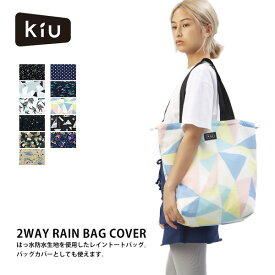 【ポイント10倍】トートにもなるバッグ用 レインカバー kiu 2WAY RAIN BAG COVER K82 レディース 雨具 防水 母の日レイングッズ あす楽対応【ネコポス対応商品】