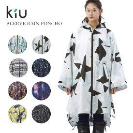 【ポイント10倍】フード付き 袖付き レインコート ポンチョ kiu SLEEVE RAIN PONCHO K77 アウトドア メンズ レディース 雨具 防水 フェス 母の日 父の日