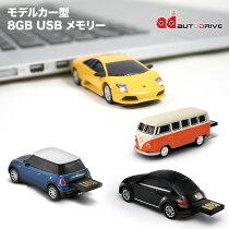autodriveモデルカー型8GBUSBメモリー【楽ギフ_包装】