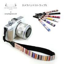 LesToilesDuSoleil+carryingcase.netカメラハンドストラップS【楽ギフ_包装】