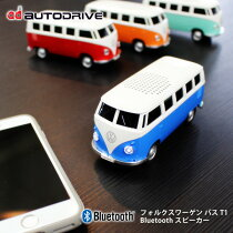 フォルクスワーゲンバスT1BluetoothスピーカーautodriveVolkswagenT1BusAUTOSPEAKERスマホタブレットiPhoneiPadMacBookAndroid対応ブルートゥース