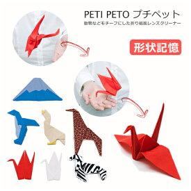 【ポイント10倍】100パーセント 100Percent プチペット 折り紙風 レンズ 液晶ディスプレイ 形状記憶 クリーナー スマホ Peti Peto 100% ギフト