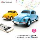 【スーパーセール限定価格】フォルクスワーゲン ビートル Bluetooth スピーカー autodrive Volkswagen Beatle AUTO SPEAKER スマホ タ…