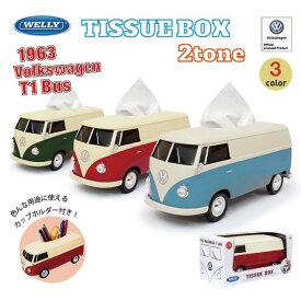 【ポイント10倍】ティッシュボックス フォルクスワーゲン T1バスモデル Volkswagen T1 BUS ツートーンモデル ギフト レトロ かわいい 小物ケース