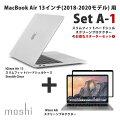 moshiキャンペーンセットA-1forMacBookAir【現行MacBookAir13用ハードカバー+液晶プロテクターお得な2点セット】