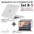 moshiキャンペーンセットB-1forMacBookPro13ハードカバー液晶プロテクターお得な2点セット