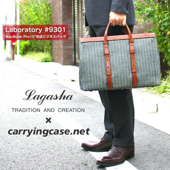 【送料無料】ラガシャ + Carryingcase.net コラボレート LABORATORY ラボラトリー #9301 2WAY ビジネスバッグ PCバッグ ショルダー トート メンズ プレゼント 15インチ あす楽対応