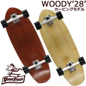 WOODY PRESS 28 CRUISER ウッディープレス 28inch カービングモデル スケートボード スケボー