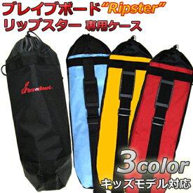 ブレイブボード Ripster リップスター 専用 ケースカラー 4バージョン[Ripster キッズモデル バッグ 子供用][スケートボード]