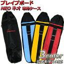 ブレイブボード Ripstik Neo ネオ 専用ケース カラー 3バージョン [リップスティック バッグ ][スケートボード]