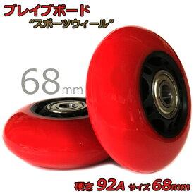 68mm 硬さ92A ブレイブボード 対応 スポーツ ウィールベアリング付き カラーFレッド[リップスター リップスティック ミニ デラックスmini 子供用 2輪 スケートボード ぶれいぶボード 対応 タイヤ]