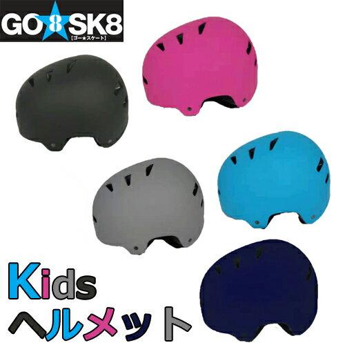 GO SK8 キッズ用ヘルメット マットカラー5色スケートボード、スケボー、バランスバイク等に3才から10才まで使える アジャスター調整タイプ