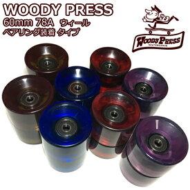 WOODY PRESS ウッディプレス 60mmウィールベアリング プレスマシン調整済み 1台分(4個セット)