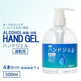 あす楽 ハンドジェル 4個セット 500ml ジェル 即納 在庫あり 除菌 消毒 速乾 速乾性 保湿 美容 アルコール うるおい ベタつかない 衛生商品 洗い流さない
